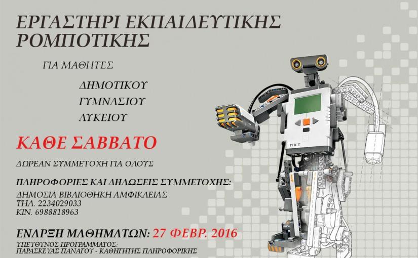 Εργαστήρι εκπαιδευτικής ρομποτικής
