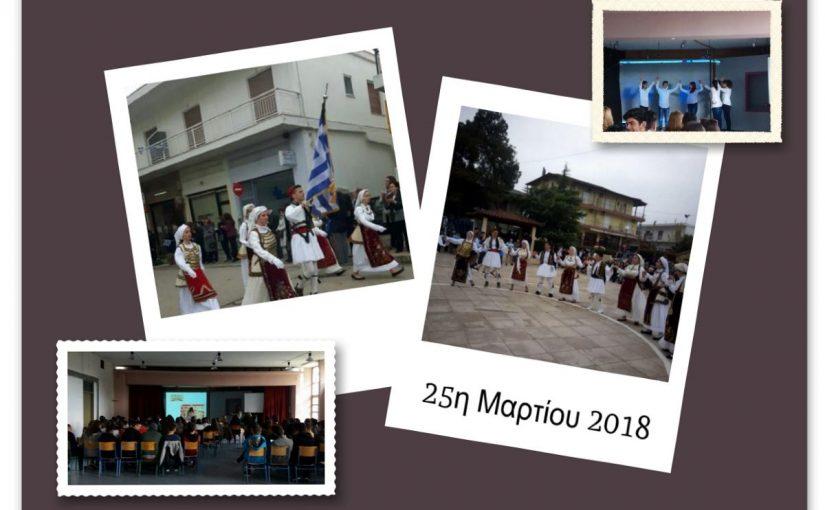 Εορτασμός 25ης Μαρτίου
